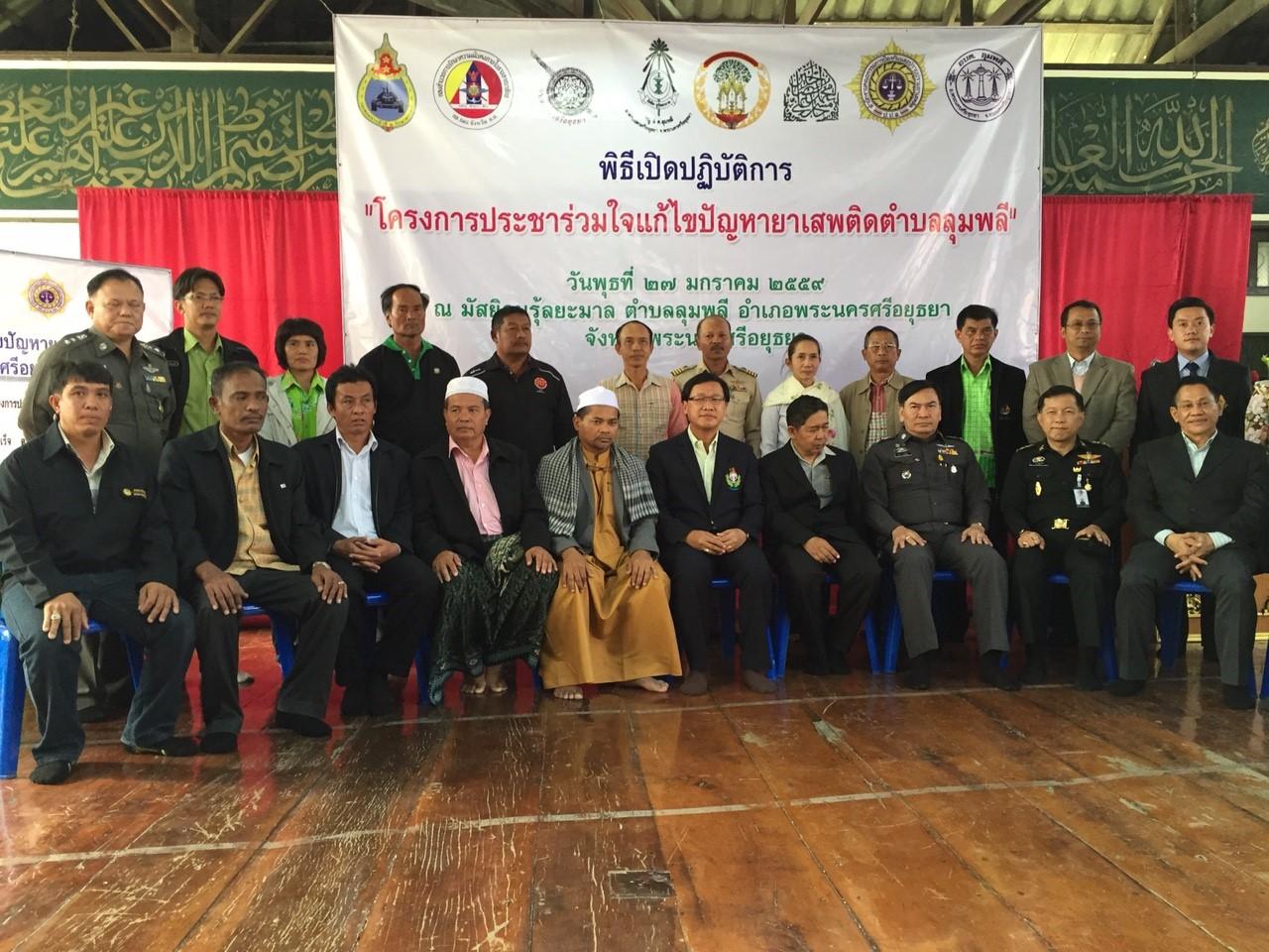 โครงการประชาร่วมใจแก้ไขปัญหายาเสพติดตำบลลุมพลี